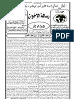Risalatul Al-Ikhwan 418