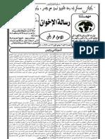 Risalatul Al-Ikhwan 421