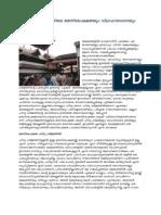 Vigrahaaraadhana Article by Dr Sukumar