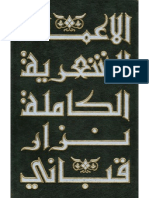 الأعمال الشعرية الكاملة 1 - نزار قباني