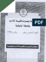 نظم المعلومات الجغرافية والتحليل الكارتوجرافى- د. فايز محمد العيسوي
