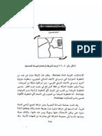 نظم تقسيم الخرائط المصرية