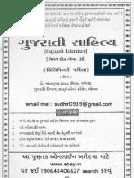 GPSC Study Material 2012 in Gujarati
