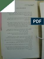 הצעת החלטה של המשמרת הצעירה של מפלגה העבודה - ועדת דת ומדינה, 1985