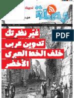 Wasla Isuue 49 Print