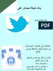 بناء شبكة مصادر على تويتر
