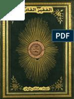 الهبات النورانية فى الاذكار والايات القرانية الجزء الاول