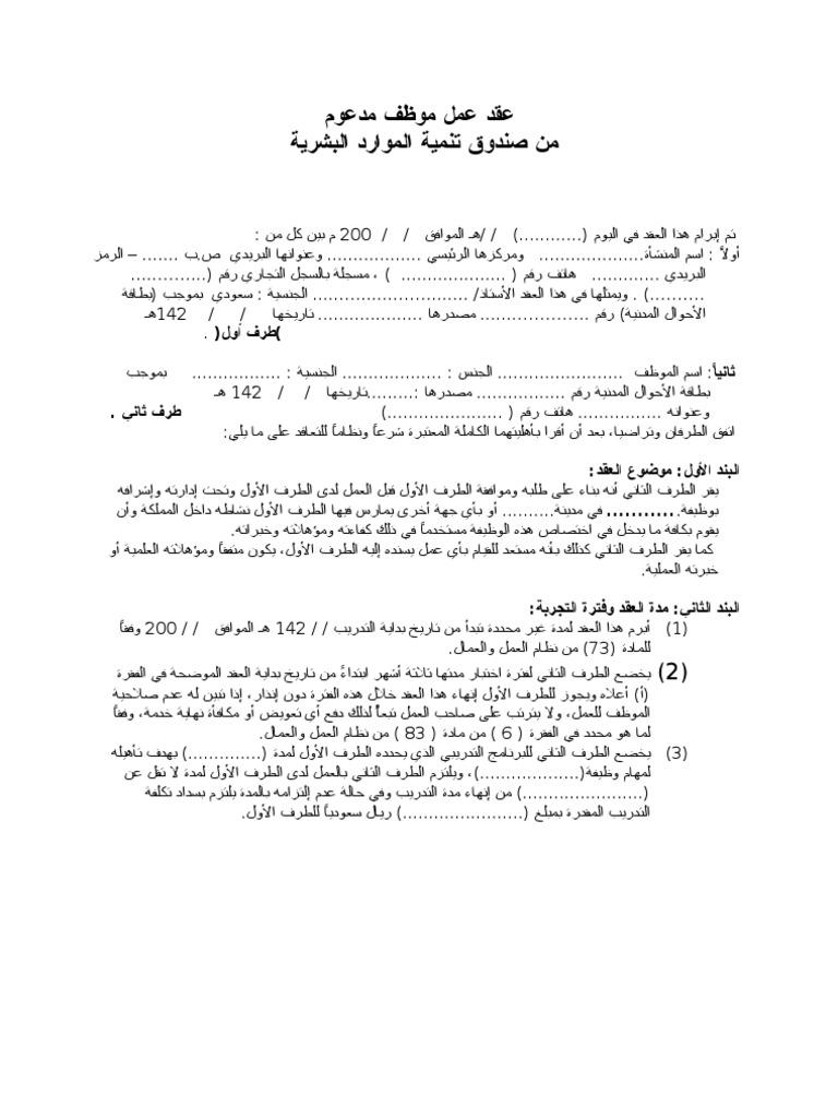 نموذج عقد عمل سعودي صيغة عقد نموذج جاهز