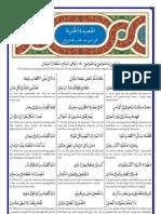 Qasidah al-Khamriyyah