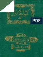Maktubat e Imam Rabani 1 4