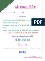 Gujarati General Knowledge Pdf File
