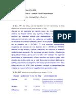 ΙΙ. ΣΜΠΕ ΡΣΑ - Επικαιροποίηση αναφορών στη βιοποικιλότητα ΑΙΓΑΛΕΩ - ΠΟΙΚΙΛΟΥ