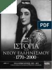 2003-2004_Ιστορία του νέου ελληνισμού 1770-2000 - Τόμος 04