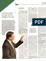Συνέντευξη Πέτρου Ευθυμίου , Kοινοβουλευτικού Εκπροσώπου του ΠΑΣΟΚ και Προέδρου της Κ.Σ. ΟΑΣΕ στην εφημερίδα «Aγγελιοφόρος της Κυριακής» και στη δημοσιογράφο Αννίτα Στιβακτάκη, Κυριακή 4 Μαρτίου 2012
