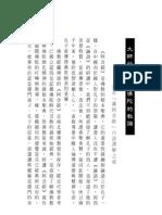 雜阿含經白話譯解-1-A005-011大師的叮嚀