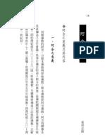 雜阿含經白話譯解-1-A014-085阿含概說-東初法師