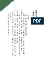 雜阿含經白話譯解-1-B001-107卷1