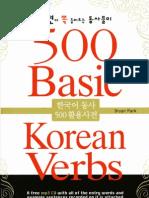 500 Korean Verbs
