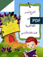 كتاب الشرح الميسر لقواعد اللغة العربية