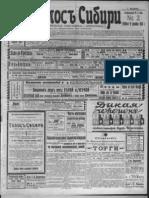 Голос Cибири 1910_002