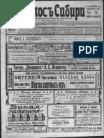 Голос Cибири 1910_014