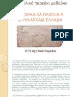 τα ομαδικά αρχαια παιχνίδια στην αρχαια ελλάδα