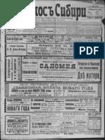 Голос Cибири 1910_017