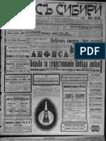 Голос Cибири 1912_312