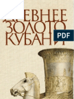 The Kuban's ancient gold / Drevnee zoloto Kubani