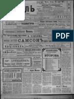 Наша мысль 1911-088