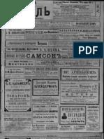 Наша мысль 1911-090