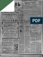 Наша мысль 1911-096