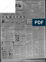 Наша мысль 1911-111