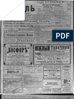 Наша мысль 1911-131