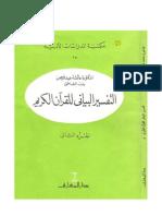 التفسير الياني للقرآن الكريم * د.عائشة بنت الشاطئ-ج2
