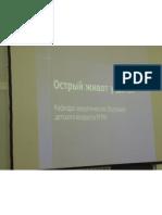 Child Surgery Lecture - 01 Acute Abdomen