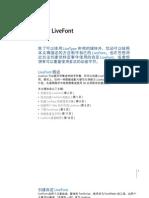 创建 LiveFont