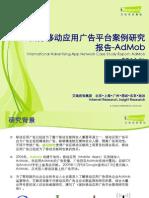 iResearch-2011年国际移动广告平台案例研究报告-AdMob