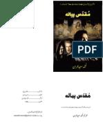 The Da Vinci Code (Urdu) Part - 1