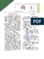 原始佛教雜誌 - 法 雨 - 工作禪 安般念  動中禪介紹