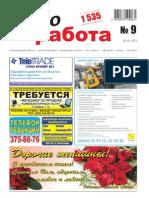 Aviso-rabota (DN) - 9 /043/