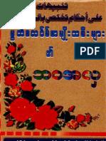 မြတ္စလင္မ္ အမ်ိဳးသမီးမ်ား၏ ဘ၀အလွ - ေမာ္လ၀ီ ႏူ႐ုလႅာဟ္ (အဆ္အဒီ-မိတၳီလာ)