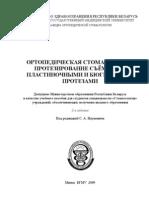 ortoped_stomat_protez