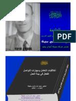 مهارات التواصل الفعال والتفكير الإبداعي في بيئة العمل للمدرب محمد عزام فريد سخيطة جدة  1433الجزء الثاني