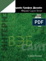 Web Design Book