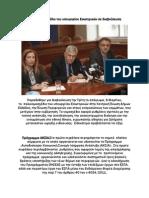 Το πολυνομοσχέδιο του υπουργείου Εσωτερικών σε διαβούλευση