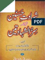Sirrul Shahadatain  Ka Tarjama Shahdat e Husnain Kareemain  by Abdul Aziz Muhaddis Dehlvi(r.a)