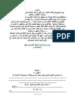 حجج لتحرير في محور من شواغل عالمنا المعاصر