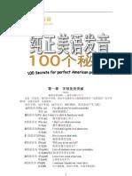 李阳疯狂英语-100个发音秘决文本