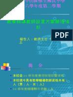 懷生國小教學輔導教師訪視簡報970626